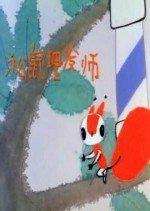 小松鼠理发师漫画