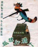 狐狸打猎人漫画