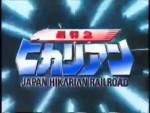 超特急ヒカリアン OVA