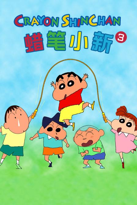 蜡笔小新第三季漫画