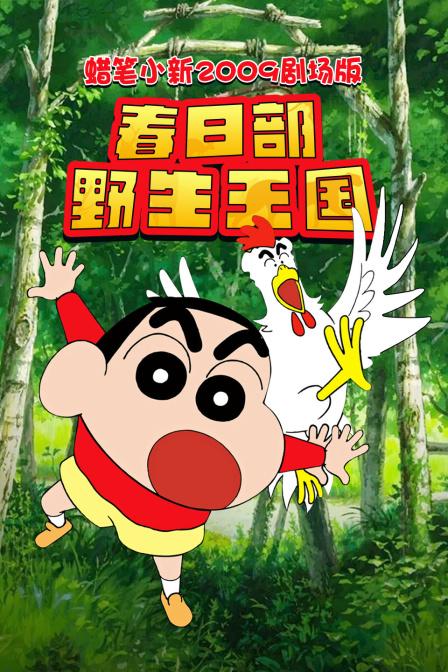 蜡笔小新2009剧场版春日部野生王国漫画