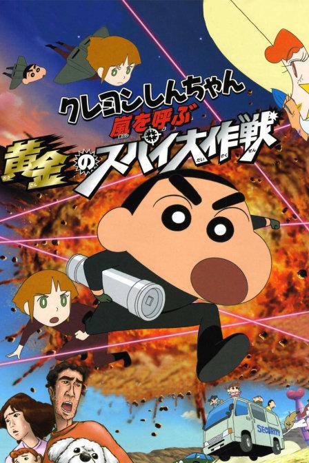 蜡笔小新2011剧场版黄金间谍大作战漫画