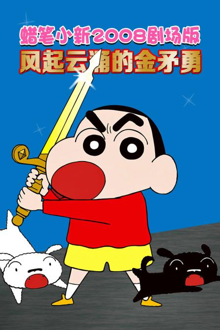 蜡笔小新2008剧场版风起云涌的金矛勇漫画
