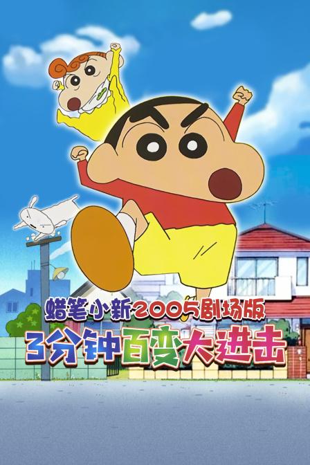 蜡笔小新2005剧场版3分钟百变大进击漫画