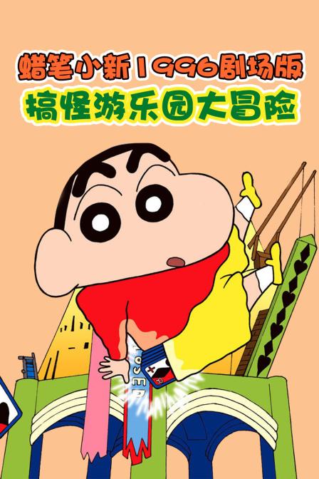 蜡笔小新1996剧场版搞怪游乐园大冒险漫画
