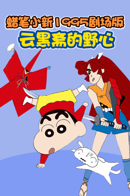 蜡笔小新1995剧场版云黑斋的野心漫画