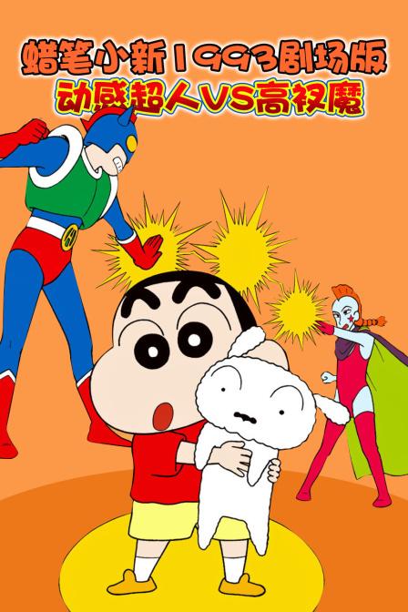蜡笔小新1993剧场版动感超人vs高衩魔漫画